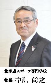 北海道スポーツ専門学校 校長 澁谷 寿継
